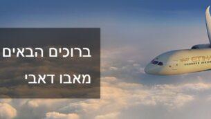 موقع شركة الاتحاد للطيران باللغة العبرية، مع عبارة 'أهلا من أبوظبي'، 17 أكتوبر 2020 (Screen grab)
