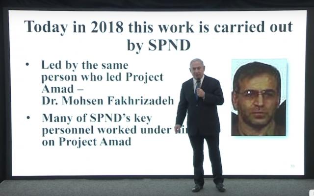 رئيس الوزراء بنيامين نتنياهو يقف أمام صورة محسن فخري زاده ، الذي قال إنه رئيس برنامج الأسلحة النووية الإيراني، 30 أبريل، 2018. (YouTube screenshot)