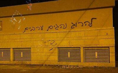 """عبارة """"قتل السائقين العرب"""" مكتوبة على جدار في مستوطنة موديعين عيليت بالضفة الغربية، 21 يناير 2021 (Courtesy)"""