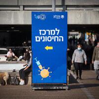 إسرائيليون ينتظرون تلقي لقاح كوفيد-19، في مركز تطعيم تديره بلدية تل أبيب مع مركز سوراسكي الطبي (إيخيلوف)، في ميدان رابين في تل أبيب، 31 ديسمبر 2020 (Miriam Alster / Flash90)