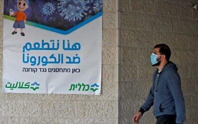 أحد سكان القدس الشرقية يصل لتلقي جرعة من لقاح فايزر-بيونتك ضد  فيروس كورونا  في خدمات الصحة الشاملة كلاليت في حي بيت حنينا، 3 شباط 2021. AHMAD GHARABLI / AFP)