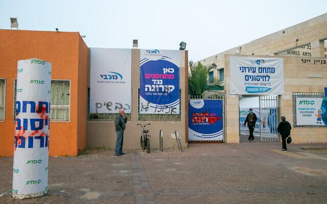 شعارات مناهضة للتلقيح مكتوبة على جدران مركز تطعيم، 5 يناير 2021 (Yossi Aloni / FLASH90)