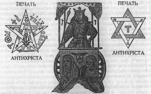 """صورة توضيحية: واجهة طبعة عام 1912 من """"بروتوكولات حكماء صهيون"""". (Wikipedia/ Public Domain)"""