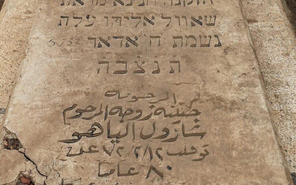 شواهد قبور في مقبرة يهودية تبلغ مساحتها 800 متر مربع في العاصمة السودانية الخرطوم، غرب شارع الحرية (في وسط المدينة)، 17 فبراير 2021 (ASHRAF SHAZLY / AFP)