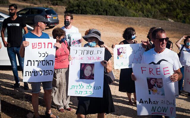 ناشطون إسرائيليون في مجال حقوق الإنسان يتظاهرون يطالبون بالإفراج عن أنهار الديك، 25 عامًا، عند مدخل سجن الدامون، شمال إسرائيل، 29 أغسطس، 2021. (تصوير روني عوفر / Flash90)