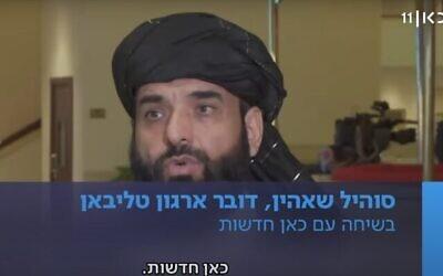"""لقطة شاشة من مقابلة قناة """"كان"""" العامة الإسرائيلية مع المتحدث باسم طالبان سهيل شاهين، 17 أغسطس، 2021. (Kan screenshot)"""