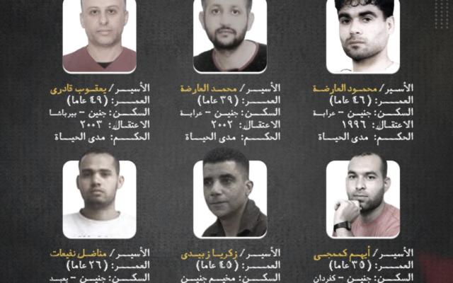 الأسرى الأمنيون الفلسطينيون الستة الذين فروا من سجن جلبوع يوم الاثنين، 6 أيلول، 2021.  (Screenshot: Prisoners' Media Office)