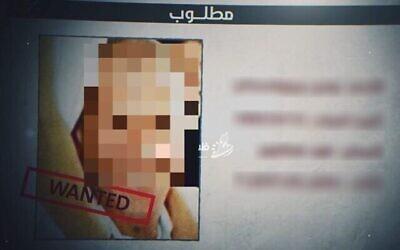 وسائل الإعلام الفلسطينية تنشر المعلومات الشخصية لرئيس الشاباك القادم، تم حجبها هنا. (screenshot)