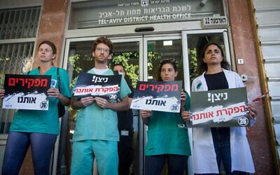 متدربون طبيون يتظاهرون من أجل ظروف عمل أفضل خارج مكتب الصحة في منطقة تل أبيب، 7 أكتوبر، 2021 (Miriam Alster / Flash90)