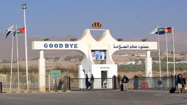 معبر وادي عرفا بين اسرائيل والاردن (CC BY Pawel Ryszawa/Wikipedia)