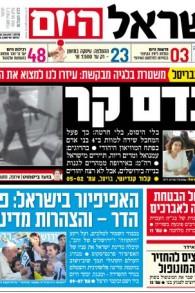 صورة لصفحة الغلاف من جريدة يسرائل هايوم يو الاثنين (Israelhayom.co.il)