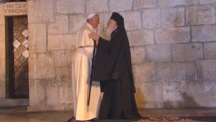 البابا فرانسيس يعانق زعيم الكنيسة الاورثودوكسية الشرقية برثوليميو امام كنيسة القيامة  (screen capture: GPO)