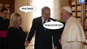 """رئيس الوزراء بنيامين نتنياهو وزوجته والبابا فرانسيس تظهر في صورة فوتوشوبد . 'نتنياهو يطلب من البابا، 'نريد أن يكون رئيسا؟ """" (فيسبوك ايريتس تهديريت)"""