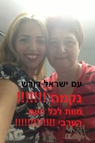 """""""شعب اسرائيل يطالب بالانتقام"""" و """"الموت لكل العرب""""  صورة من صفحة الفيسبوك اسرائيل تطالب بالانتقام"""