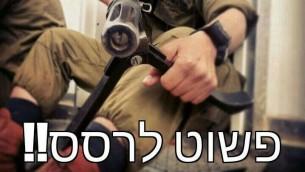 """صورة جندي يصوب سلاحه وعبارة مكتوبة تقرأ """"فقط اطلق النار""""  صورة من صفحة الفيسبوك اسرائيل تطالب بالانتقام"""