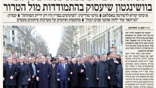 صورة للصحيفة الحاريدية 'هاميفاسير،' تم ازالة القادة الاناث من الصورة بوضوح