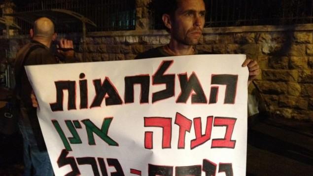 الطالب عميت بيتون من القدس يتظاهر ضد الحصار على غزة امام منزل رئيس الوزراء، 29 ابريل 2015 (Elhanan Miller/Times of Israel)