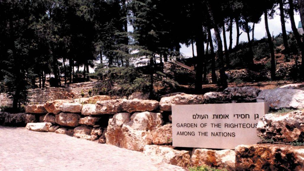 حديقة الصالحين بين الأمم في ياد فاشيم (courtesy)
