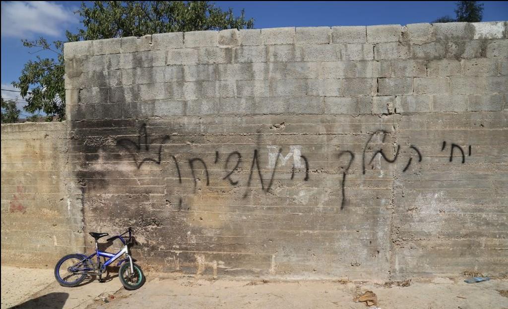 """شعار """"ليحيى الملك المسيح"""" على جدار منزل عائلة دوابشة في دوما (Eric Cortellessa/Times of Israel)"""