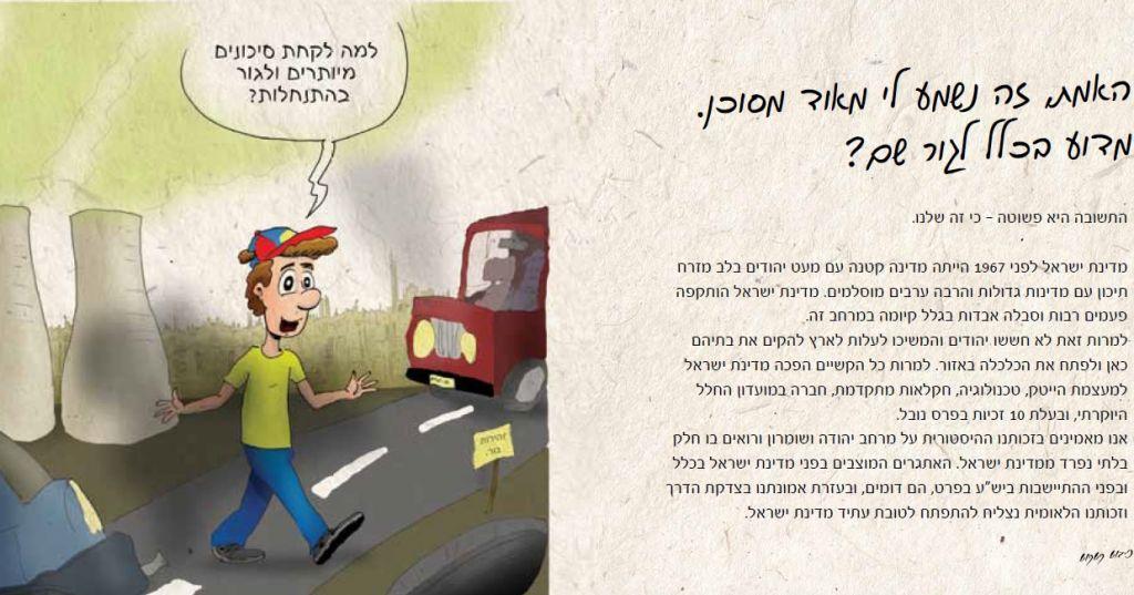 صفحة من منشور مجلس 'يشاع' الاستيطاني، العنوان هو 'الحقيقة يبدو لي خطرا. لماذا ان اسكن هناك اصلا؟' (Courtesy Yesha Council)