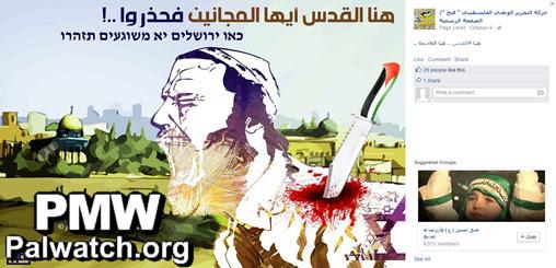 كاريكاتير يشجع على الهجمات ضد الإسرائيليين على صفحة حركة فتح على الفيسبوك، أكتوبر 2015. (PMW)