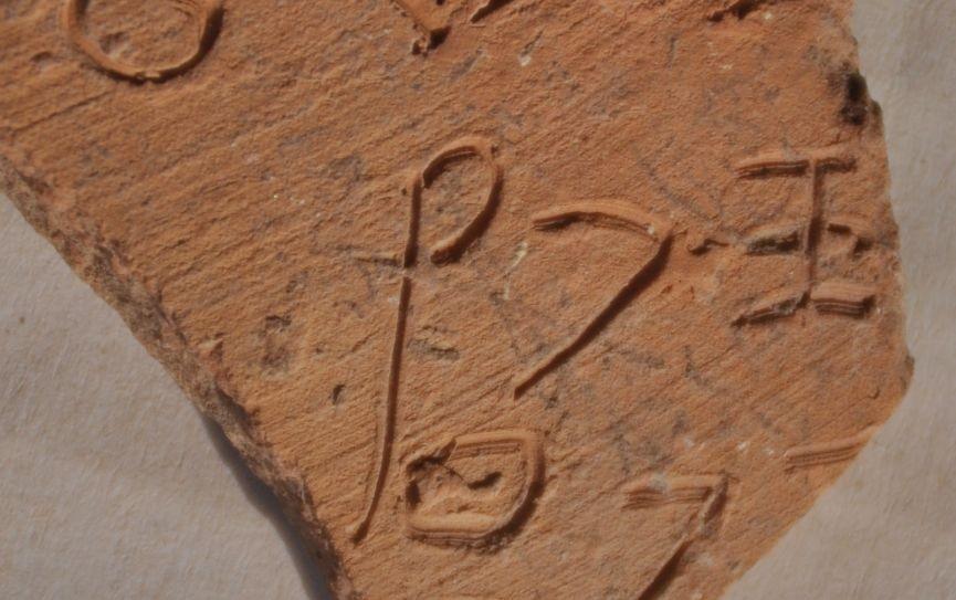 نقش أبجدية كنعاني قديم من القرن ال12 قبل الميلاد تم العثور عليه في لاخيش في 2014. (courtesy of Yossi Garfinkel, Hebrew University)