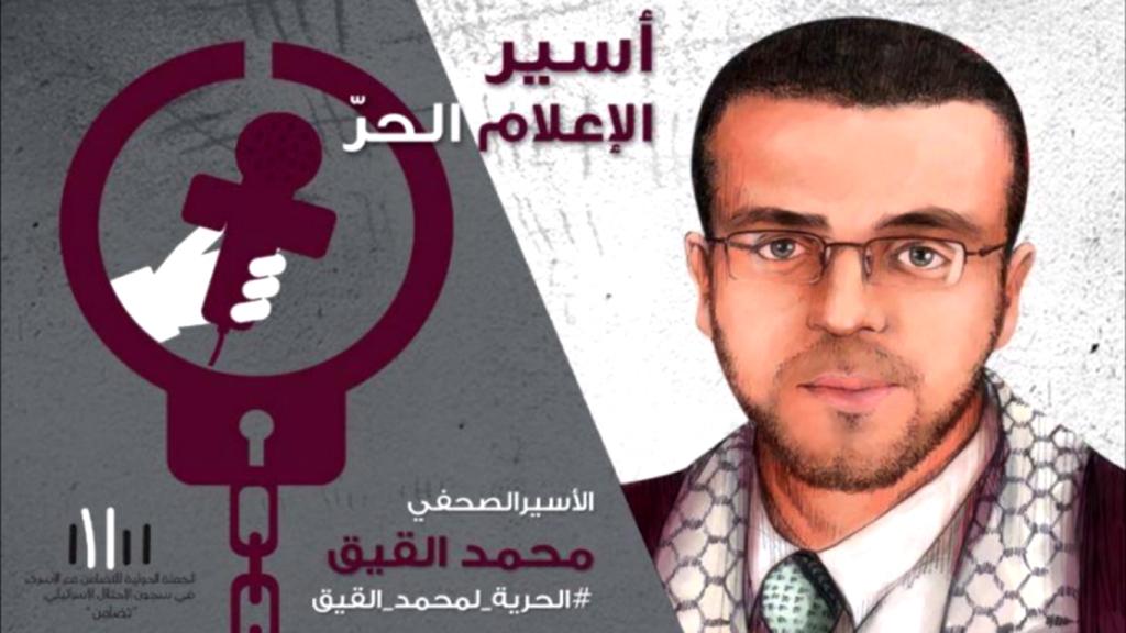 ملصق يدعو الى اطلاق سراح الاسير الفلسطيني المضرب عن الطعام محمد القيق (screen capture: YouTube)