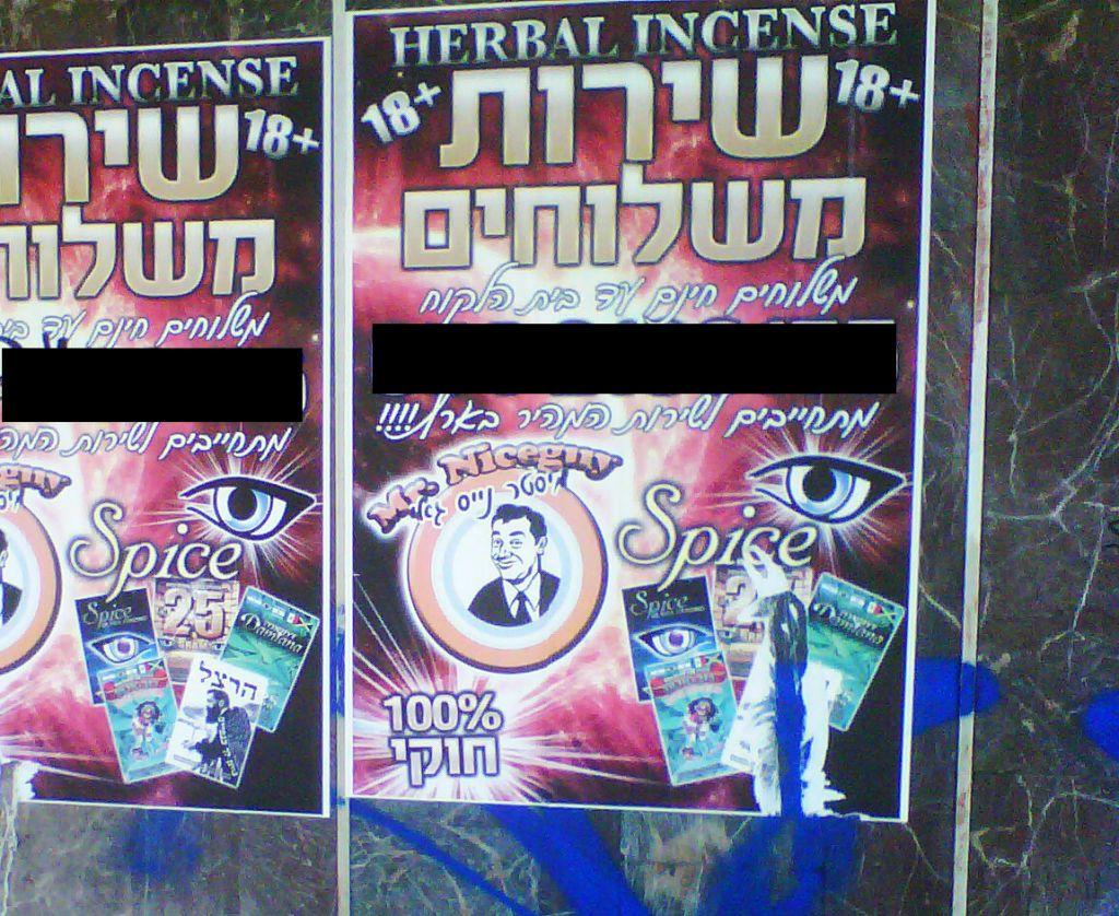 ملصقات دعائية لمخدرات (Dov Lieber)