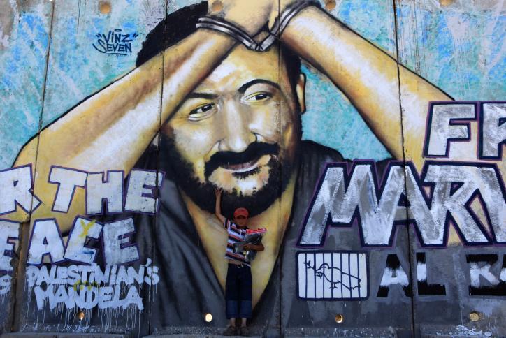 جدارية لمروان البرغوثي في حاجز قنديا في الضفة الغربية (Kobi Gideon/Flash 90)