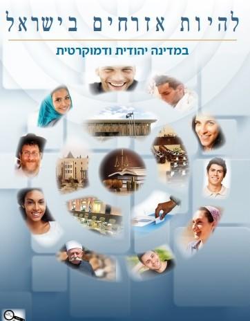 """غلاف كتاب المدنيات الجديد """"ان نكون مواطنين في اسرائيل، دولة يهودية وديمقراطية""""، الذي صدر في شهر مايو 2016 (screen capture)"""