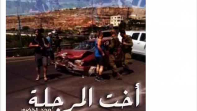 """صورة نشرها محمد طرايرة عبر الفيسبوك تصف منفذة هجوم فلسطينية ك""""اخت المرجلة"""" (Facebook)"""