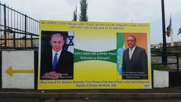 ملصق يعلن عن زيارة رئيس الوزراء نتنياهو إلى إثيوبيا في شوارع أديس أبابا، 7 يوليو، 2016. (Raphael Ahren/Times of Israel)