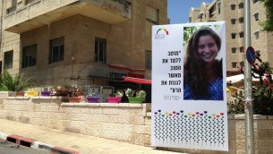نصب تذكاري لشيرا بانكي (16 عاما)، التي قتلت في هجوم طعن العام الماضي خلال موكب الفخر في القدس، 21 يوليو 2016 (Stuart Winer/Times of Israel)