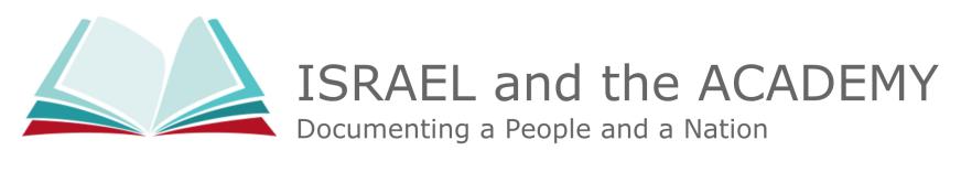 شعار 'اسرائيل والاكاديمية'