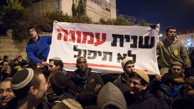 ناشطون يمنيون يتظاهرون في القدس ضد اخلاء بؤرة عامونا الاستيطانية، 13 ديسمبر 2016 (Yonatan Sindel/Flash90)