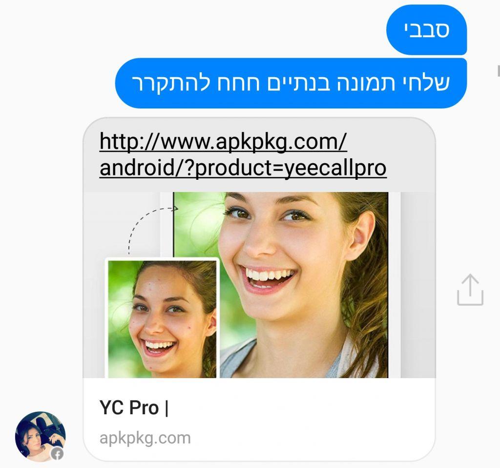 """محادثة عبر الفيسبوك، قام خلالها عميل لحماس ينتحل شخصية فتاة جميلة بالطلب من جندي اسرائيلي تحميل تطبيق """"حصان طروادة"""" من اجل السيطرة على هاتفع الذكي (IDF Spokesperson's Unit)"""