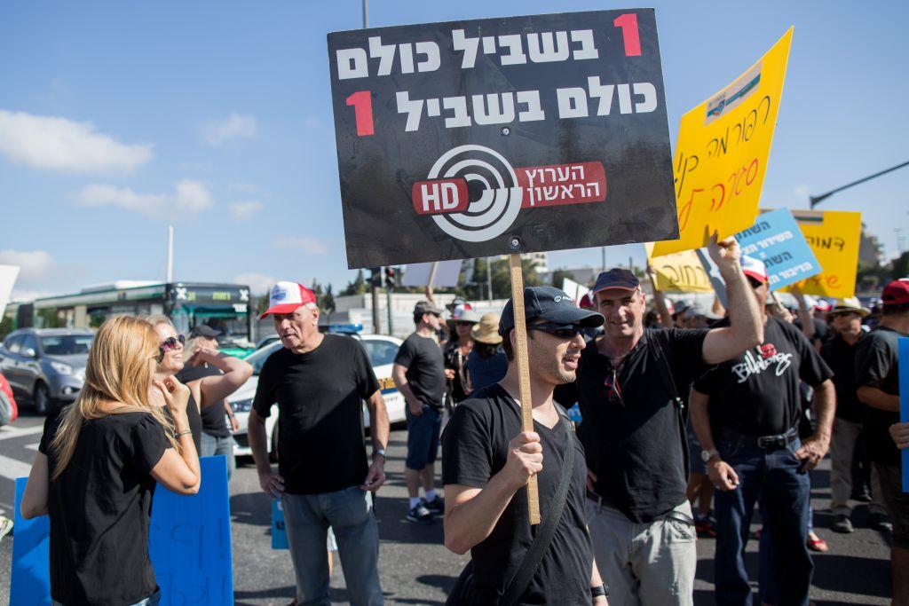 موظفو سلطة البث الإسرائيلية يتظاهرون ضد اقالة مخططة في القدس، 30 اغسطس 2015 (Yonatan Sindel/Flash90)
