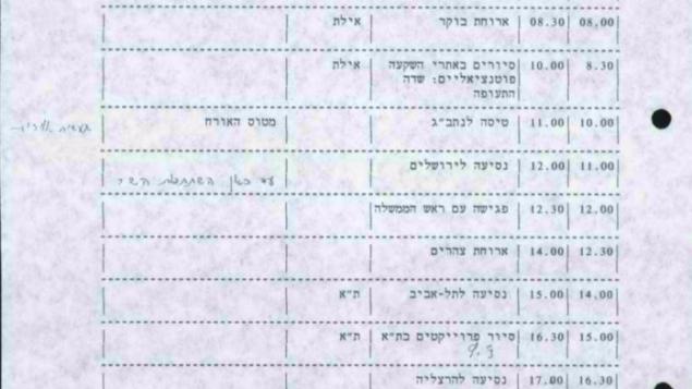 جزء من مسار رحلة ترامب التي كان مخططا لها في عام 1989 إلى إسرائيل (Israel State Archives)