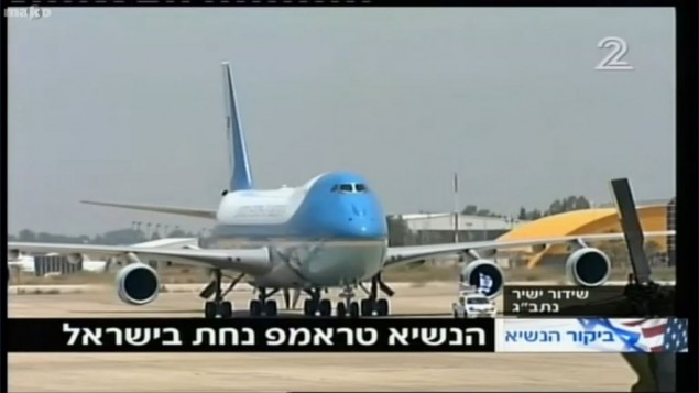 US President Trump arrives on Air Force One at Ben Gurion Airport, May 22, 2017. (Screenshot)
