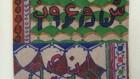 أسلوب طباعة 'العربرية' من صفحة ليرون لافي توركنيخ على فيسبوك.