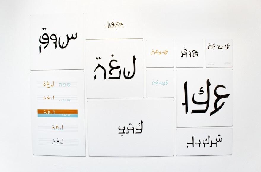 أمثلة لكلمات ب'العربرية' في معرض (Courtesy of Liron Lavi Turkenich)