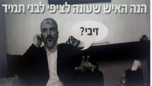 حملة اعلانية صنعها حزب الليكود يظهر رئيس حماس خالد مشعل (Screen capture/Channel 2)