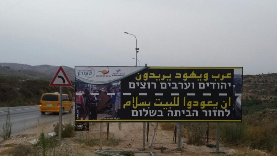 """واحدة من عشرات اللافتات في الضفة الغربية المكتوب عليها """"عرب ويهود يريدون أن يعودوا للبيت بسلام"""". (Courtesy: Samaria Regional Council)"""
