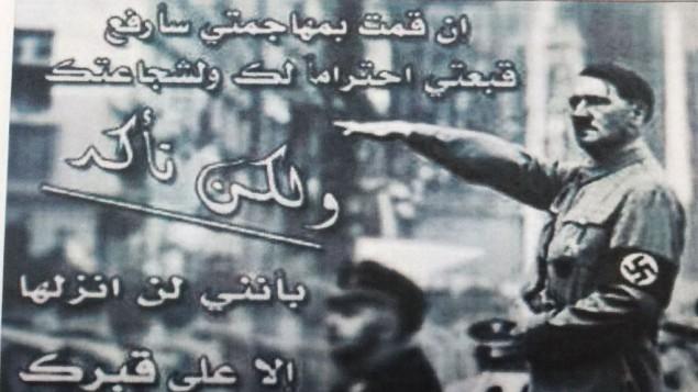 منشور عبر الفيسبوك من قبل جلال السويطي، العضو في اجهزة الامن الفلسطينية، يشيد فيه بالنازي ادولف هيتلر (Shin Bet)
