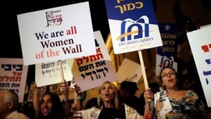 متظاهرون إسرائيليون يحتشدون أمام مقر إقامة رئيس الوزراء بينيامين نتنياهو في القدس في 1 يوليو، 2017، للاحتجاج على قرار تجميد الاتفاق لإنشاء جناح صلاة تعددية في الحائط الغربي، بإشراف مشترك لجميع التيارات اليهودية. (AFP/Thomas Coex)