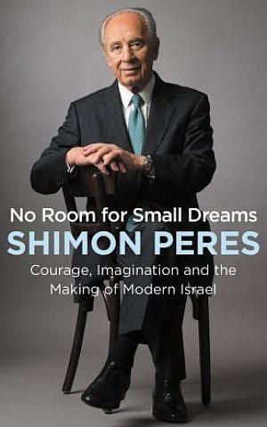 غلاف السيرة الذاتية لرئيس الدولة ورئيس الوزراء الإسرائيلي السابق شمعون بيرس 'لا مكان للأحلام الصغيرة: الشجاعة والخيال وبناء إسرائيل الحديثة' (Harper Collins)