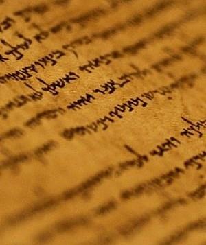 قطع من مخطوطات البحر الميت، والتي تشمل أقدم المخطوطات الكتابية الباقية على قيد الحياة والتي يرجع تاريخها إلى ما بين 150 قبل الميلاد و 70 بعد الميلاد، وتعرض في متحف إسرائيل في القدس. (photo credit: Miriam Alster/Flash90)