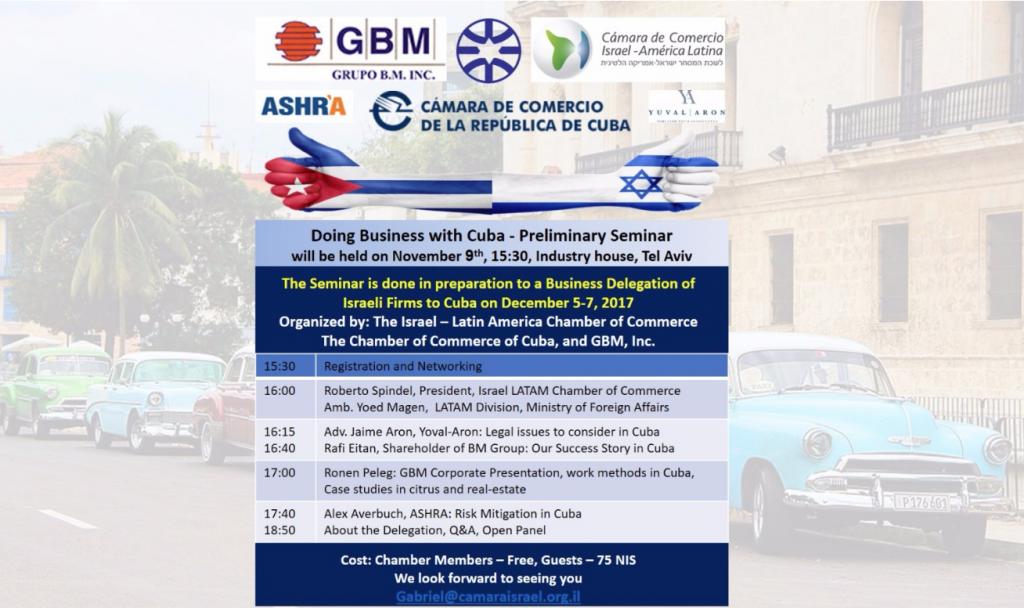 منشور الإعلان لندوة 'القيام بأعمال تجارية مع كوبا' التي تنظمها الغرفة التجارية لإسرائيل وأمريكا اللاتينة قبل إزالة شعار وزارة الخارجية منه.