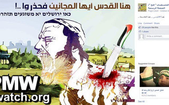 رسم يشجع على الهجمات على الإسرائيليين نشر على صفحة فتح في فيسبوك، أكتوبر 2015. (PMW)
