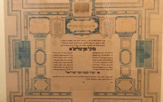 Rabbi Tobias Geffen made a collection for the land of Israel at a celebration for the completion of a section of Talmud in January 1911, and this is the receipt sent to him by Torat Hayyim Kollel in the Old City of Jerusalem. (Photo by Avie Geffen)